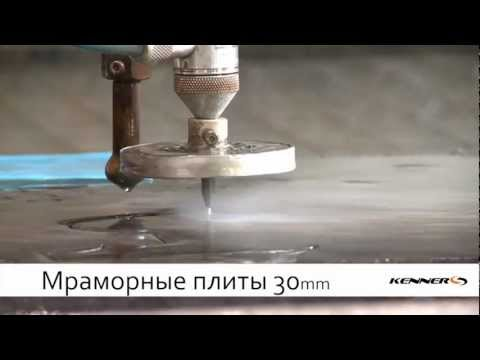 Embedded thumbnail for Гидроабразивная резка